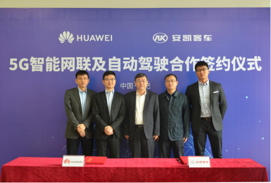 安凯与华为签订5G智能网联及自动驾驶合作协议-汽车氪