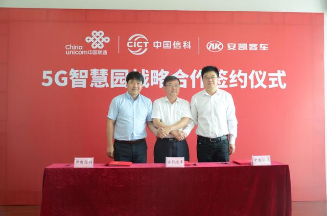 5G+自动驾驶,安凯客车联手中国信科、中国联通共建客车行业首个5G智慧园-汽车氪