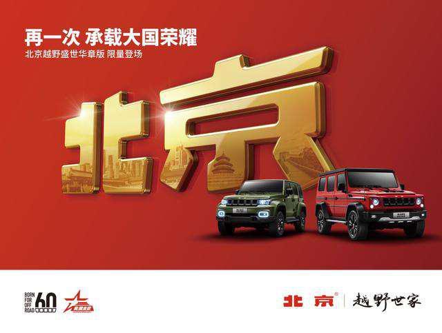 致礼新中国成立70周年 北京越野BJ80&BJ40盛世华章版荣耀上市-车神网