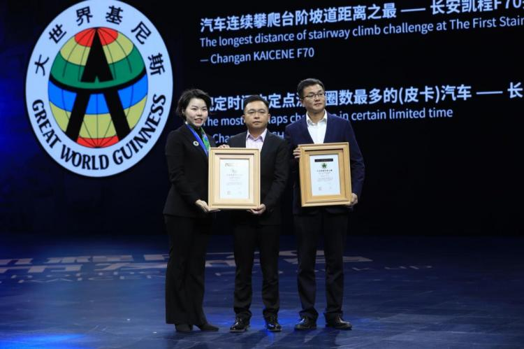 最硬核!长安凯程F70一举斩获两项上海大世界基尼斯纪录-汽车氪