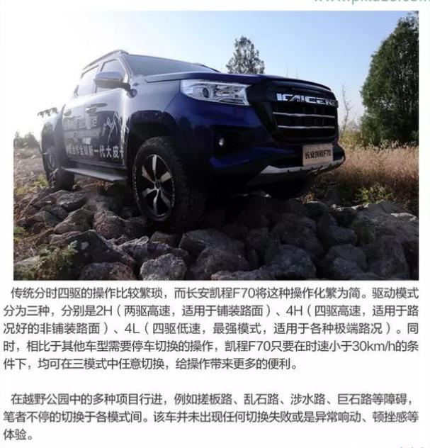 实用与越野的完美结合,长安凯程F70助力中国皮卡向上发展-车神网