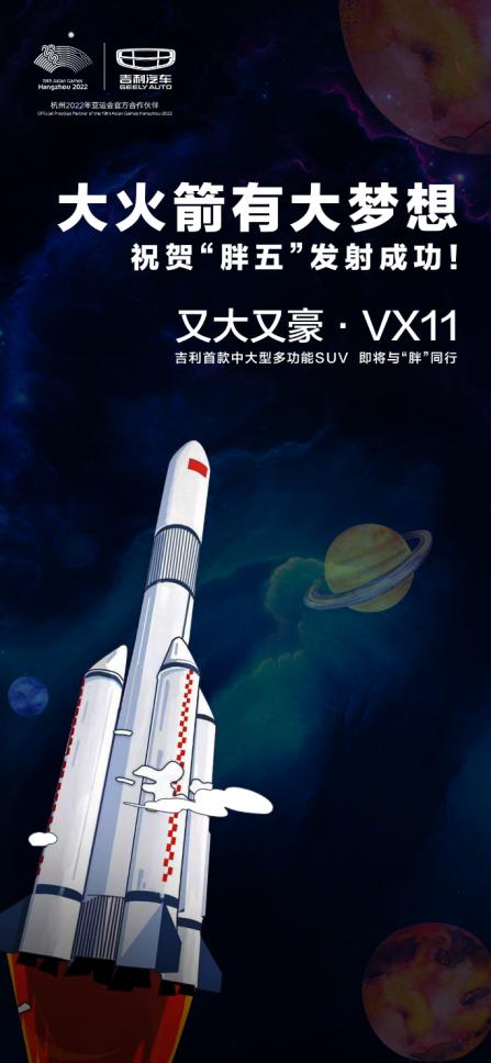 """吉利首款中大型多功能SUV——""""VX11""""即将亮相"""