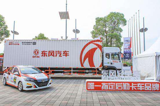 CEC2019赛季完美收官,东风轻型车专业护航保障不止步