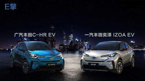 丰田纯电动车终于要来了 C-HR EV和奕泽EV如何吸引你