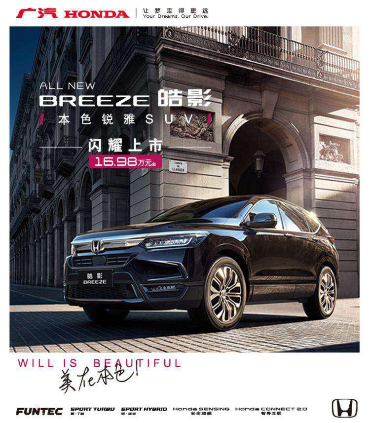 上市不足一个月,广汽本田全新皓影累计订单逼近20,000-车神网