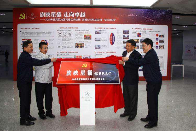 2019北京奔驰再创佳绩  持续实现高质量发展
