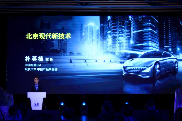 逆风前行 不负梦想 北京现代2020全新启航