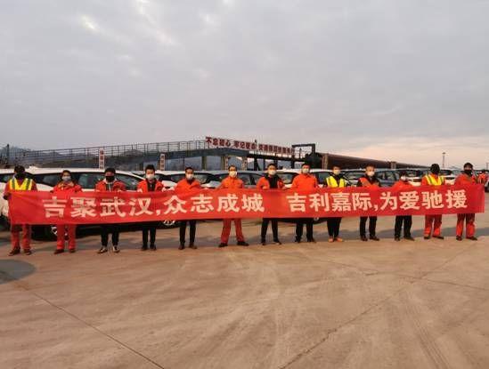50辆嘉际运抵武汉后,吉利又捐赠了34辆嘉际-汽车氪