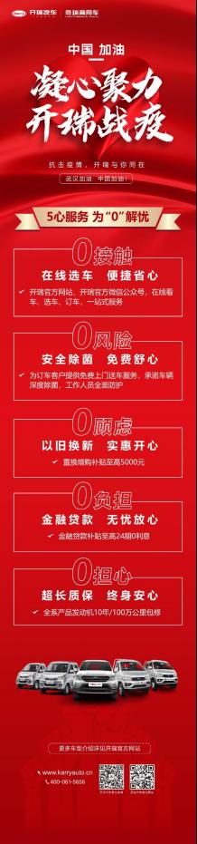 """凝心聚力 开瑞战""""疫"""" 开瑞汽车推出15项暖心措施共同抗疫"""