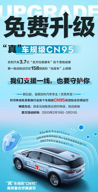 """001号认证! 吉利汽车""""车规级CN95空滤""""获中汽研官方认证-车神网"""