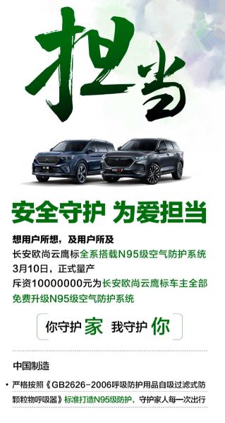 安心购车 安全用车 长安欧尚X7线上直销团购惠进行时