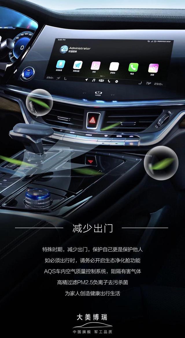 """防护车内生态,吉利研发""""全方位健康车""""-汽车氪"""