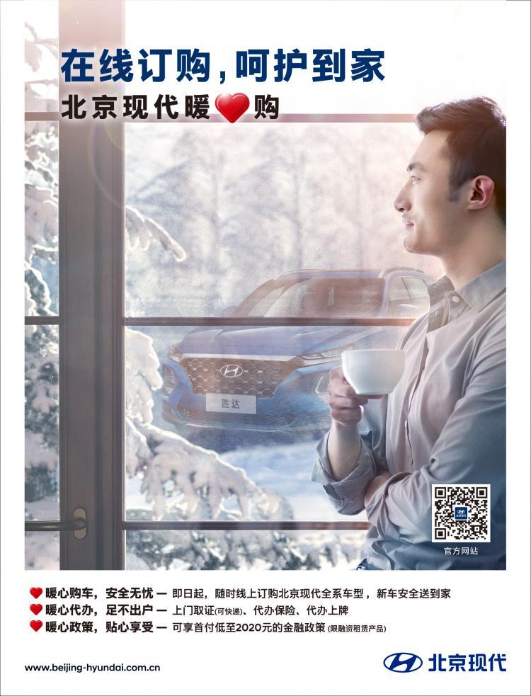 """温暖送到家 北京现代用户关爱行动筑牢战""""疫""""防线-车神网"""