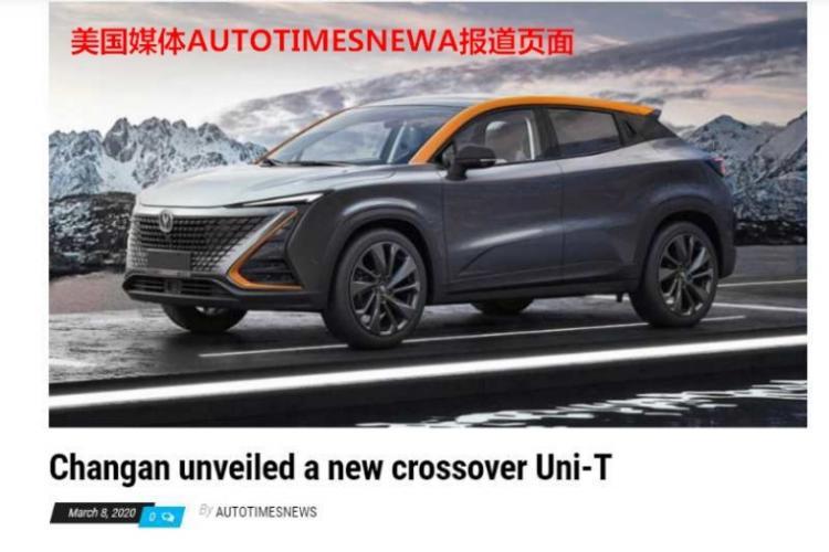 UNI-T引发全球媒体热议:中国最好看的车