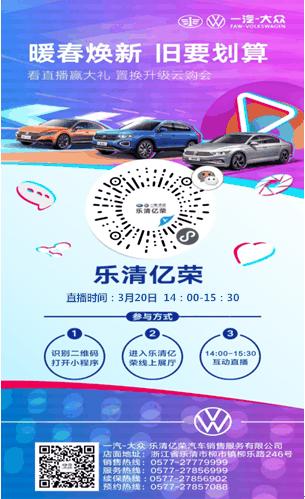 2020年3月中国人保·中之保线上购车嘉年华暨特价车直播团购会