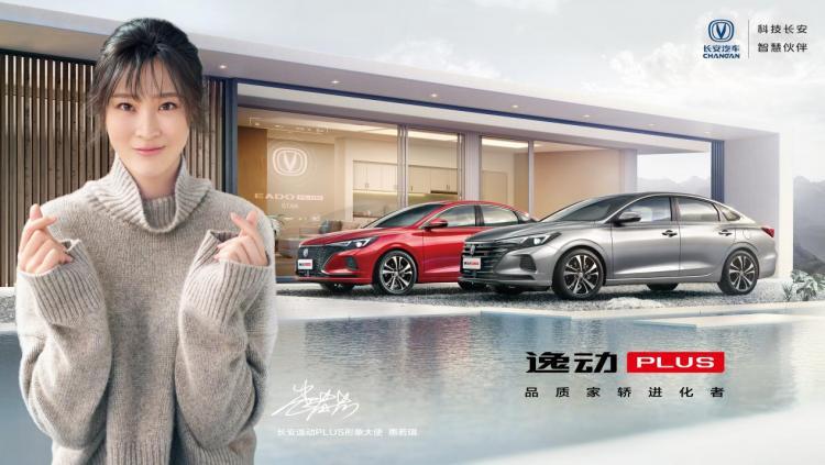 """中国速度!长安首批量产""""健康汽车""""逸动PLUS 3月27日正式上市"""