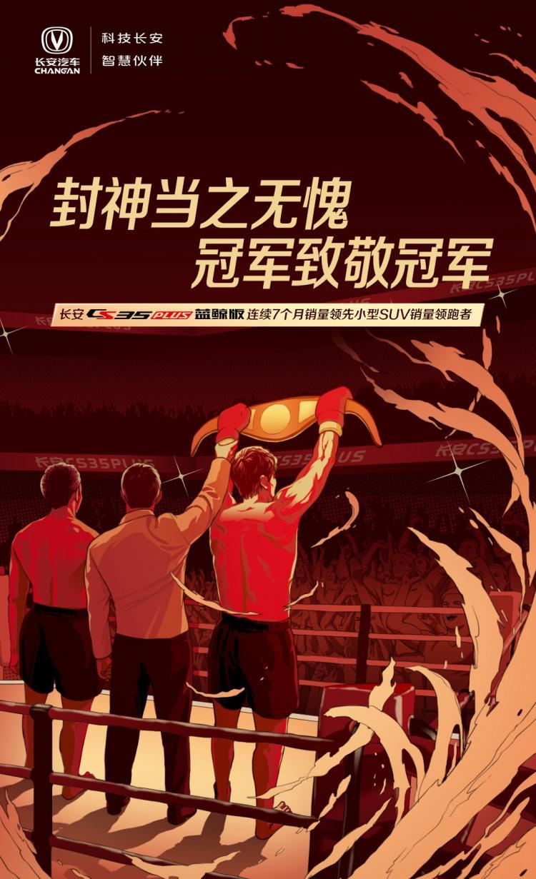 探知拳王的秘密!长安CS35 PLUS携手《中国体育英雄联盟》零距离感受冠军实力!-汽车氪