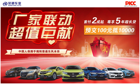 中国人保携手荣通东本线上联动团购会-车神网