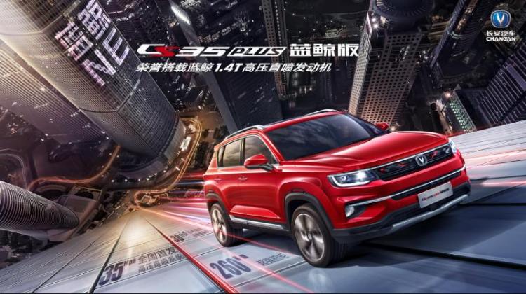纵观小型SUV阵营,长安CS35PLUS优势出众值得选择!-汽车氪