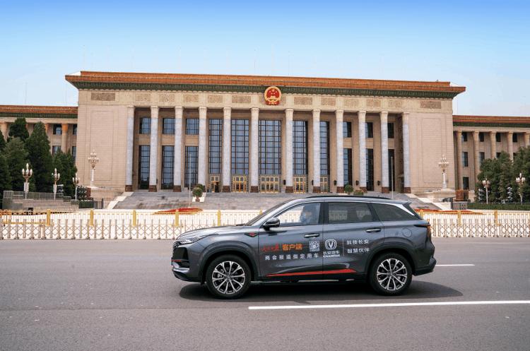 全国两会闭幕,长安CS75PLUS圆满完成报道用车重任,共盼中国品牌汽车美好明天