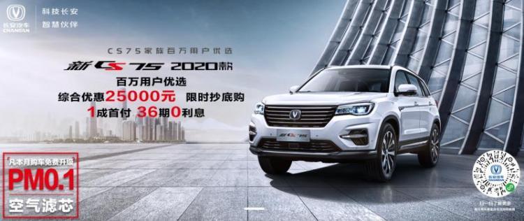 用销量展现中国速度!CS75PLUS月销16817辆,环比增长30.5%!-车神网