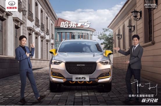 """粉随正主,我和筷子兄弟一同""""相中""""哈弗F5!-汽车氪"""