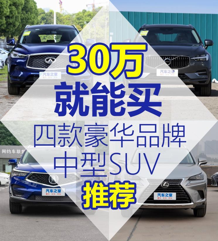 30万就能买 四款豪华品牌中型SUV推荐