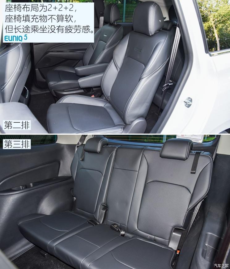上汽大通 上汽MAXUS EUNIQ 5 2020款 1.3T PLUG IN 豪华版