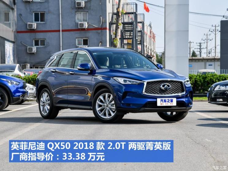 东风英菲尼迪 英菲尼迪QX50 2018款 2.0T 两驱菁英版
