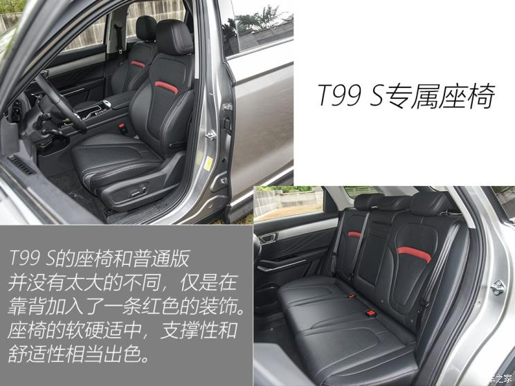 一汽奔腾 奔腾T99 2020款 S 20TD 自动运动尊贵型