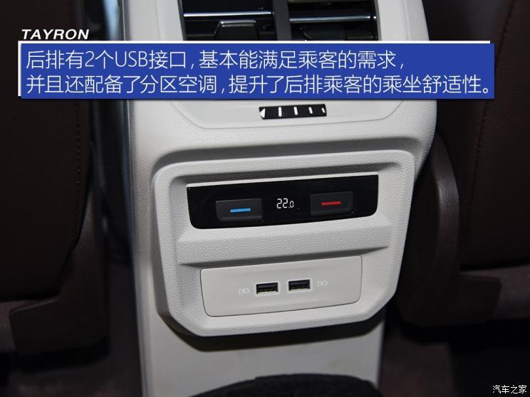 一汽-大众 探岳 2019款 380TSI 四驱旗舰型 国V