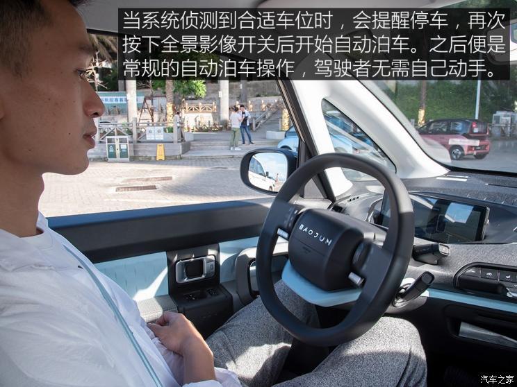 上汽通用五菱 新宝骏E300 2020款 Plus 标准四座