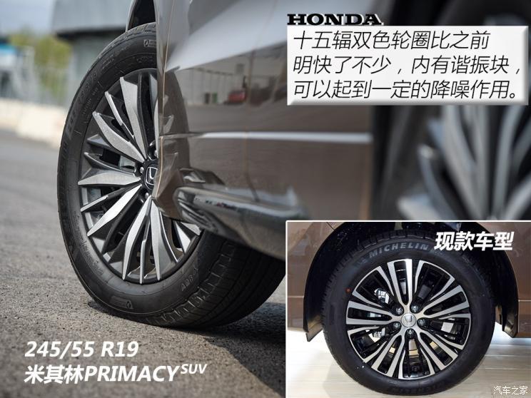 广汽本田 冠道 2020款 370TURBO 四驱至尊版