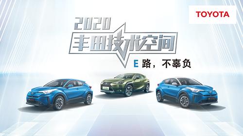 满足你对纯电动的所有想象 2020丰田技术空间带你品鉴EV魅力