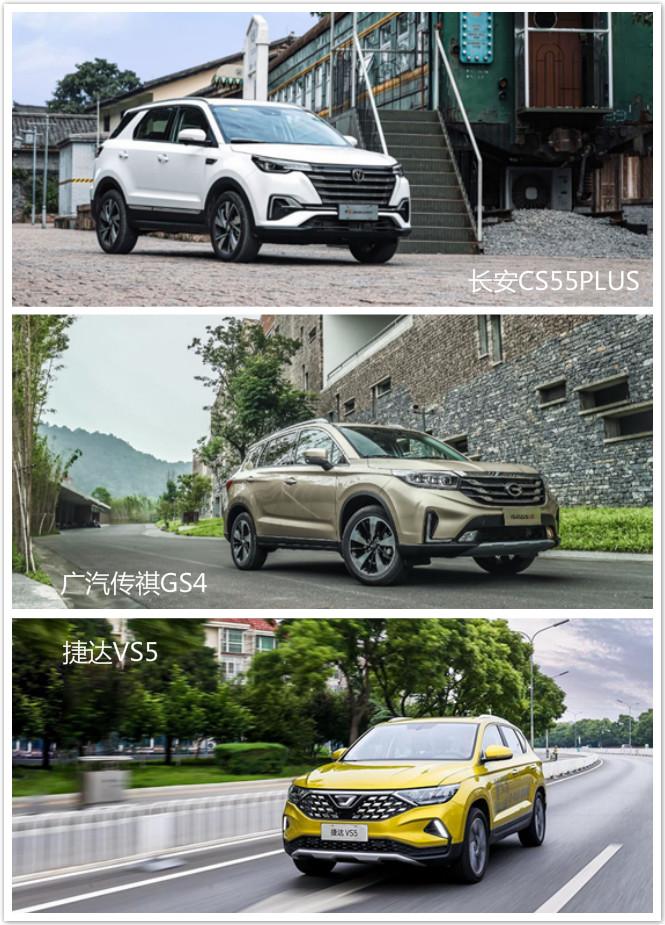 长安CS55PLUS、传祺GS4、捷达VS5 | 这三款10万级紧凑SUV怎么选?-车神网