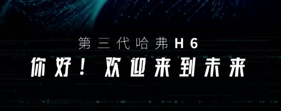 第三代哈弗H6继续C位之战,再写SUV神话