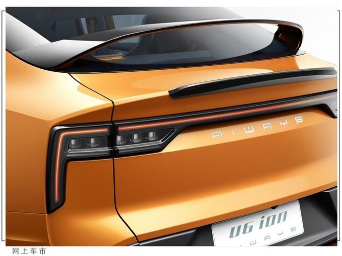 爱驰U6 ion概念车即将亮相于成都车展