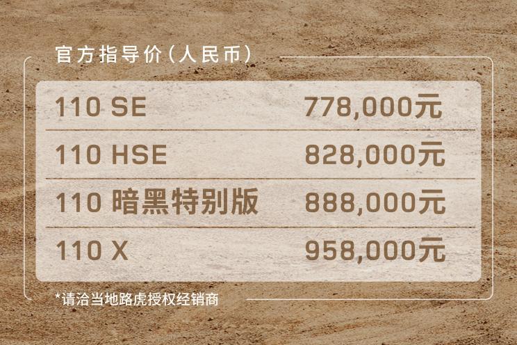 路虎全新卫士成都车展上市 售价77.8-95.8万-车神网