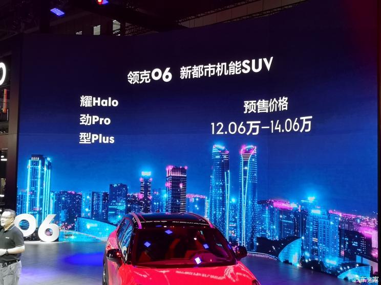领克06科技先锋版成都车展上市 售价14.56万-车神网