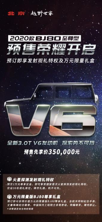 2020款BJ80开启预售!中国首款大排量越野车领航而来