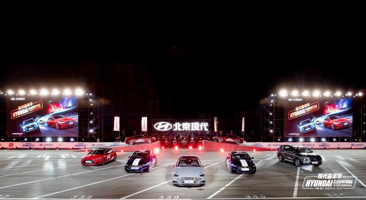 """第十代索纳塔引领新风潮 """"现代嘉年华""""厦门站启动"""