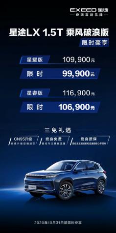 高颜值、高智商、高性能,星途LX重庆试驾-车神网