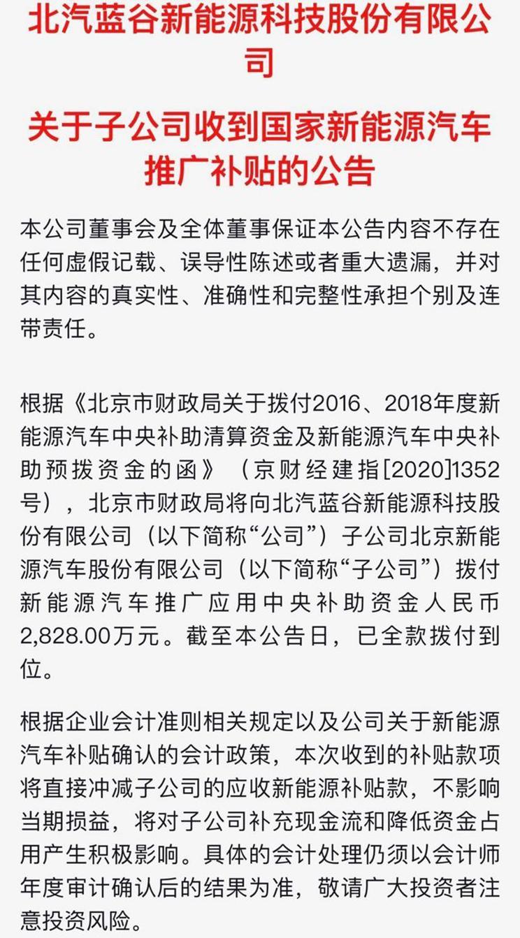 北汽新能源获北京市补助资金2828万元