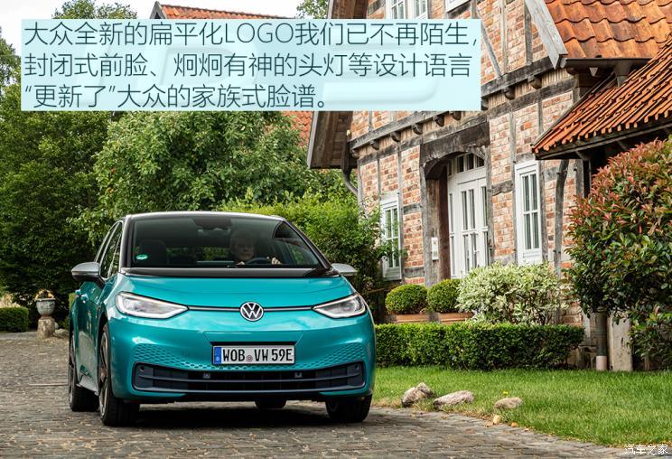 迈向新时代 试驾大众MEB平台量产版ID.3-汽车氪