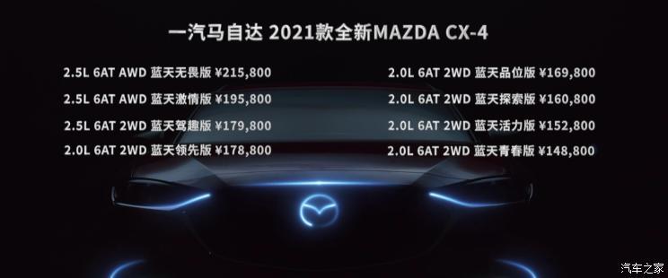 售14.88万起 新款马自达CX-4正式上市