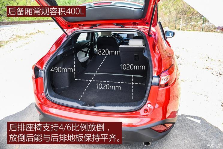 一汽马自达 马自达CX-4 2016款 2.5L 自动四驱蓝天无畏版
