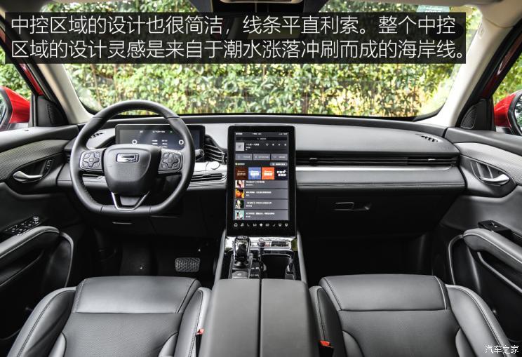 观致汽车 观致7 2020款 1.8T 领航旗舰型