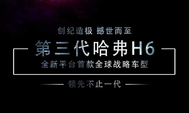 全新平台加持第三代哈弗H6,问世即巅峰-车神网