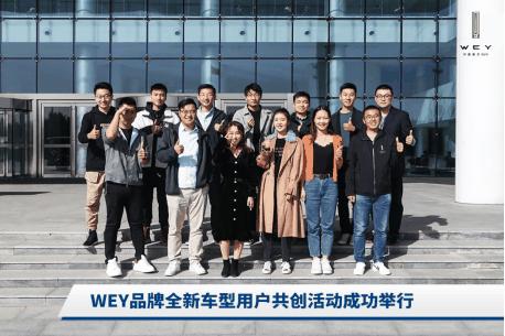 用户共创赋能产品,WEY品牌开创全新造车模式