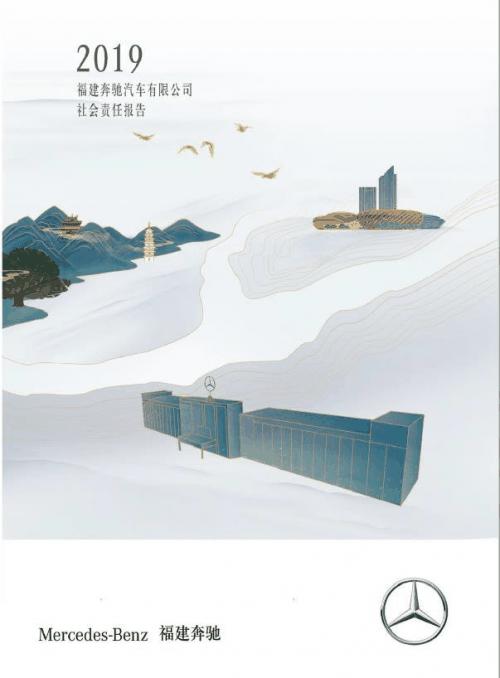 2019福建奔驰企业社会责任报告正式发布